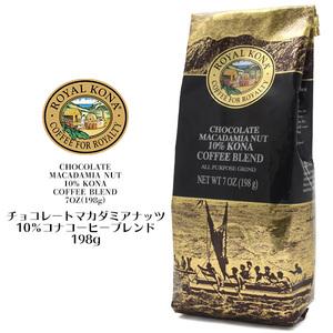 【 食品 】 ROYAL KONA COFFEE ロイヤルコナコーヒー (チョコレートマカダミアナッツ)■10% ハワイアンコナブレンド 中挽き 珈琲豆■ギフト