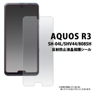 【 AQUOS R3 】 SH-04L / SHV44 / 808SH 共通 液晶画面保護シールフィルム (反射防止タイプ)■表面ガードカバー■ アクオスアールスリー