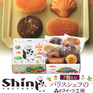 【 焼き菓子 】 ファクトリーシン 森のスイーツ工房 セレクト (7個セット 個包装)■神戸パティスリー ギフト 詰め合わせ ケーキ クッキー