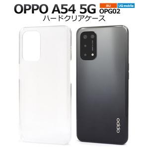 OPPO A54 5G OPG02 専用 クリア ハードケース バックカバー ■PC素材 透明 無地 背面保護■ オッポ a 54 5g シムフリー au UQmobile