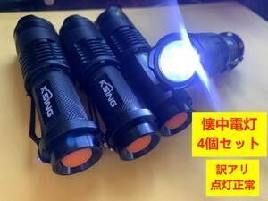 4個セット 新品 訳あり点灯正常 ランタン付き ハンディライト LED 超強力 防水  LED懐中電灯 小型 電池式