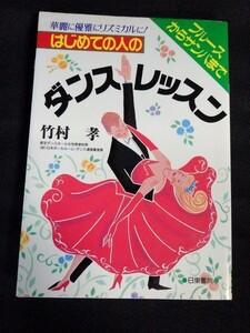 [03320]はじめての人のダンス・レッスン 1993年7月1日 竹村孝 日東書院 社交 ダンス ブルース サンバ 華麗 優雅 リズミカル ステップ 基本