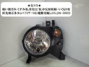 スピアーノHF21S左ヘッドライト