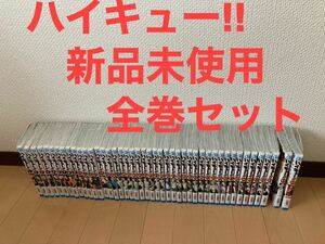 【匿名配送】ハイキュー!! 完結セット