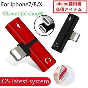 変換アダプターレッド iphone Lightning 2ポート