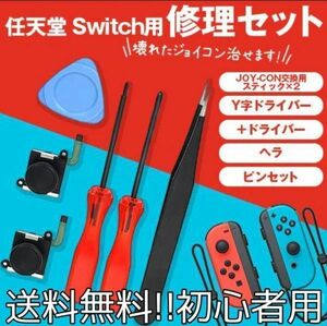 ニンテンドースイッチ Nintendo Switch ジョイコン 修理 セット!