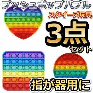 プッシュポップ バブル 3点セット 虹色 スクイーズ 知育玩具 プチプチ ゲーム!
