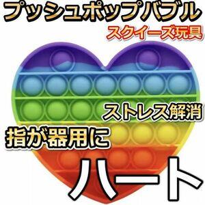 プッシュポップ バブル ハート型 虹色 スクイーズ 知育玩具 プチプチ ゲーム!