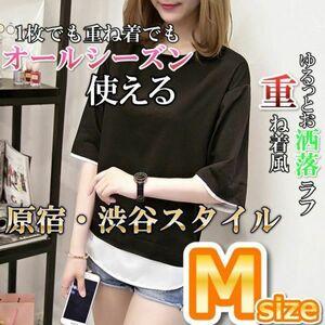 重ね着風Tシャツ 黒 Mサイズ ゆったりトップス お洒落ラフ 韓国ファッション!