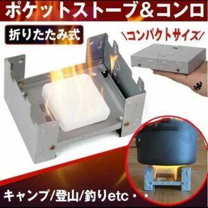 折り畳み式携帯コンロ キャンプ用品 ポケットストーブ軽量 アウトドア ;!