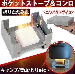 折り畳み式携帯コンロ ポケットストーブ軽量 アウトドア キャンプ用品