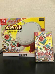 Nintendo switch 太鼓の達人 Nintendoswitchバージョン 太鼓とバチ 専用コントローラーセット 美品