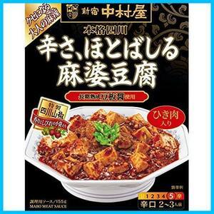155g×5個 新宿中村屋 本格四川 辛さ、ほとばしる麻婆豆腐 155g×5個
