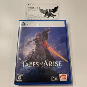 【特典未使用】テイルズオブアライズ TALES of ARISE 早期購入特典付き PS5