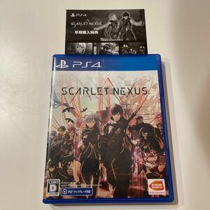 【特典未使用】SCARLET NEXUS スカーレット ネクサス PS4
