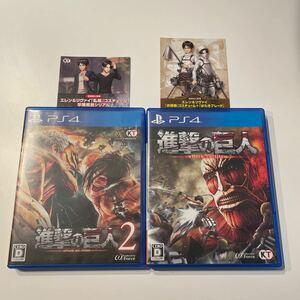 【初回封入特典未使用】進撃の巨人 進撃の巨人2 2枚セット PS4