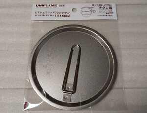 【1個】ユニフレーム シェラカップ リッド (チタン UF300シェラリッド)