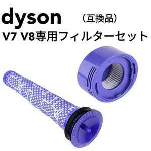 Dyson ダイソン V7 V8フィルター 2セット 互換品