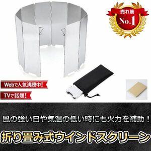 防風板 ウインドスクリーン 9枚 キャンプ 料理 風防 バーベキュー■