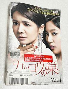 韓国ドラマ カッコウの巣 DVD 全42巻 レンタル落ち