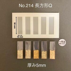 No.214 長方形Q【長方形型シリコンモールド】