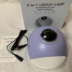 ネイルドライヤー ジェルネイル ライト LED UV タイマー設定 Hpyone 【D0512】