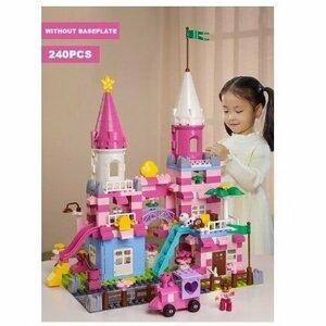 ◆最安にします◆ブロック 240pcs ブロック おもちゃ プリンセス キャッスル お城 レゴデュプロ互換 LEGO 女の子 知育 教材 AT12328