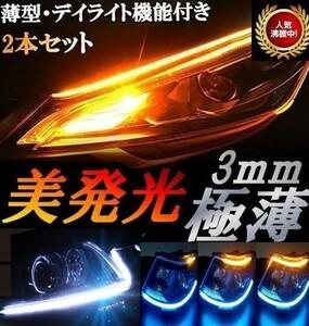 76:☆強烈美発光/極薄3mm☆ LED チューブ テープ アイスブルー/アンバー 流れるウインカー シーケンシャルウィンカー 60cm カット可 2本