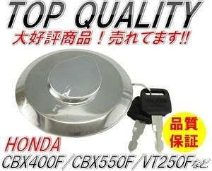 372☆限定特価☆ ホンダ CBX400F 550F NC07 タンクキャップ 燃料 タンク スペアキー付き CBX125F CB750C VT250F MVX2 汎用 丸型 HONDA