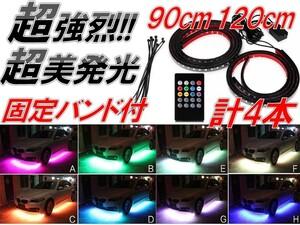 234☆超美発光☆ サウンドセンサー付 アンダーネオン ライト RGB LED テープ 90cm/120cm 4本セット 防水 ストロボ フットランプ 音楽同期