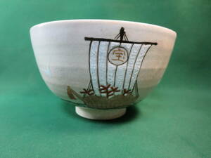 送料無料 京焼 茶碗 宝船 抹茶茶碗
