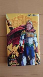 僕のヒーローアカデミア 17巻 新品