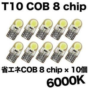 【水曜日まで】T10(T16) COB 8chip 10個 LEDバルブ ウェッジ球 12V 高輝度 ホワイト(純白) ナンバー灯 ルームランプ