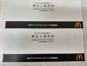 ☆マクドナルド株主優待券☆2冊☆有効期限2022年3月31日まで☆