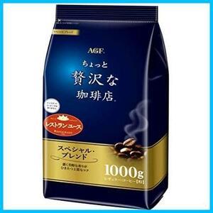 ★大特価★★Flavorname:スペシャル_サイズ名:1キログラム(x1)★ AGF ちょっと贅沢な珈琲店 MA-YU レギュラーコーヒー スペシャルブレンド