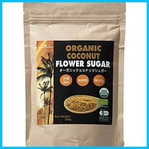 ★大特価★suger) 350g coconuts XX-IO ココナッツシュガー(Organic 1袋 有機JASオーガニック