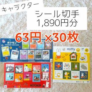 63円 切手シール シール切手 キャラクター ポケモン ミッフィー ムーミン 切手シート 切手 シール グリーティング
