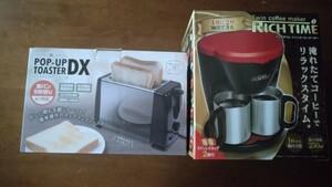 ポップアップトースター&ツインコーヒーメーカー