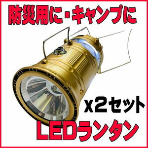 ■新品未使用・即決・送料無料■ LED ランタン キャンピングライト 懐中電灯 ソーラーパネル 充電 ミニファン 扇風機付 ゴールド 2個セット