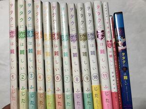 ★『ヲタクに恋は難しい』初版 全11巻+Blu-ray(レンタル落ち)セット!特典付きあり!ふじた★