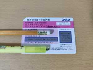■全日本空輸 / ANA 株主優待券 50%割引券 1-2枚 コード通知・現品発送可■
