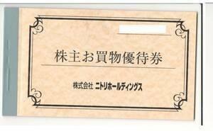 ニトリ 株主優待券 10枚セット 有効期限 2022年5月20日