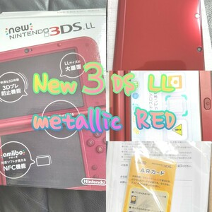 Newニンテンドー3DS LLメタリックレッド ソフト付
