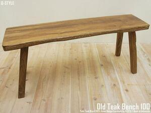 新品 送料無料 オールドチーク無垢 一枚板ベンチ 1m 100cm バリ家具 アジアン家具 チーク材 腰掛 木製椅子 チェア 銘木 ハンドメイド長椅子