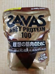 【送料無料】 未使用 ザバス ホエイプロテイン 100 SAVAS WHEY PROTEIN リッチショコラ味 1050g 50食分 MEIJI プロテイン ホエイ