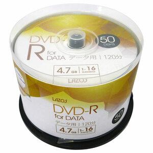 送料無料 DVD-R 4.7GB データ用 50枚組スピンドルケース入 16倍速対応 ホワイトワイド印刷対応 Lazos L-DD50P/2594x6個セット/卸