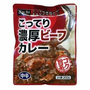 送料無料メール便 レトルトカレー こってり濃厚カレー ビーフカレー 中辛x4食セット ハチ食品
