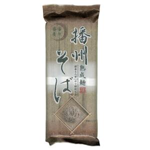 同梱可能 播州そば 蕎麦 熟成麺/8004 320gx1袋