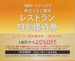 即決 西武ホールディングス(西武鉄道) 株主優待 レストラン特別優待券 2枚セット 20%OFF 4枚可 2021年11月30日迄