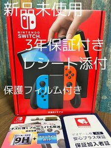 Nintendo Switch(有機ELモデル) Joy-Con(L) ネオンブルー/(R) ネオンレッド フィルム 3年保証付き